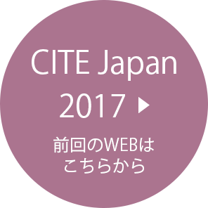 CITE Japan 2017 Website of the previous exhibition